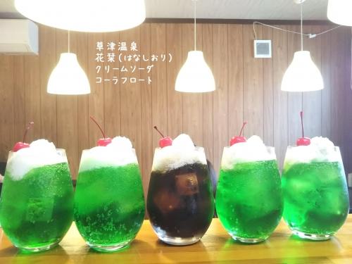 20200301草津温泉カフェ花栞(はなしおり)クリームソーダ、コーラフロート