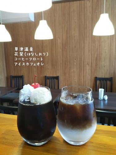 20200304草津温泉カフェ花栞(はなしおり)コーヒーフロート、アイスカフェオレ