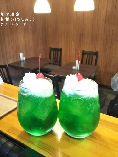 20200309草津温泉カフェ花栞(はなしおり)クリームソーダ