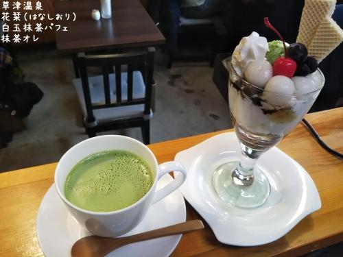 20200308草津温泉カフェ花栞(はなしおり)抹茶オレ、白玉抹茶パフェ