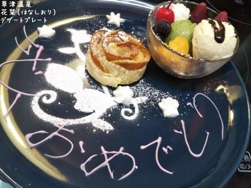 20200312草津温泉カフェ花栞(はなしおり)デザートプレート