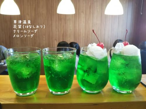 20200313草津温泉カフェ花栞(はなしおり)クリームソーダ、メロンソーダ