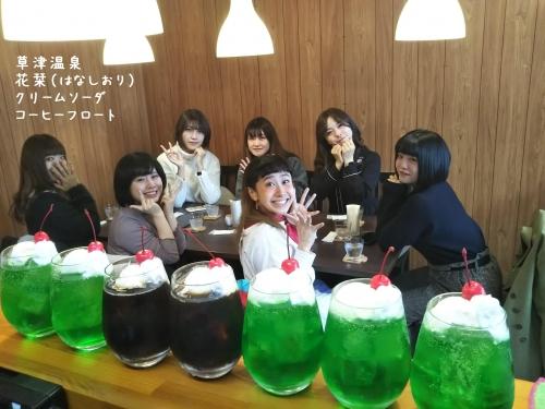 20200317草津温泉カフェ花栞(はなしおり)クリームソーダ、コーヒーフロート