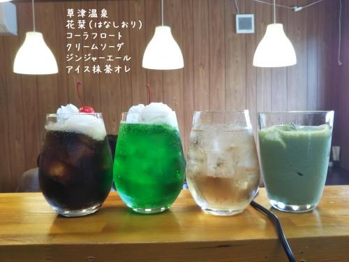 20200320草津温泉カフェ花栞(はなしおり)コーラフロート、クリームソーダ、ジンジャーエール、アイス抹茶オレ