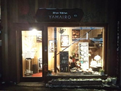 20200324草津温泉のレストラン。YAMAIRO (1)