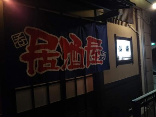 20200324草津温泉の居酒屋、仙楽 (1)