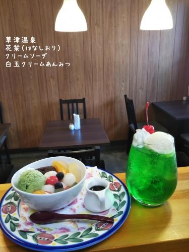 20200327草津温泉カフェ花栞(はなしおり)クリームソーダ、白玉クリームあんみつ