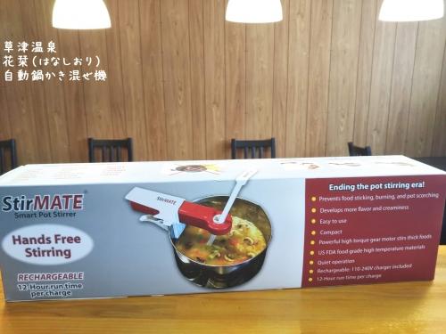 20200329草津温泉カフェ花栞(はなしおり)自動鍋かき混ぜ機