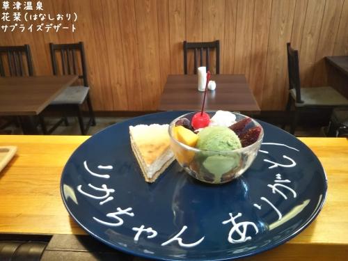 20200331草津温泉カフェ花栞(はなしおり)サプライズデザート