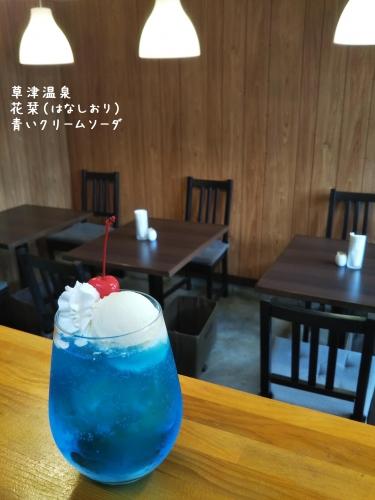 20200403草津温泉カフェ花栞(はなしおり)青いクリームソーダ (1)