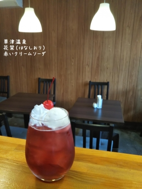 20200404草津温泉カフェ花栞(はなしおり)赤いクリームソーダ