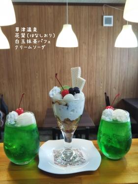 20200405草津温泉カフェ花栞(はなしおり)クリームソーダ、白玉抹茶パフェ