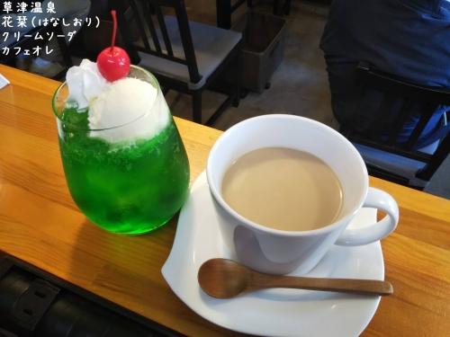 20200406草津温泉カフェ花栞(はなしおり)クリームソーダ、カフェオレ