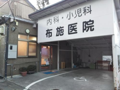 20200406布施医院 (1)
