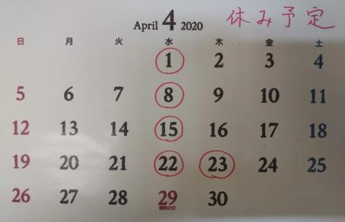 2020年4月休み予定