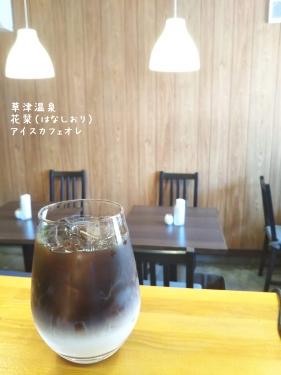 20200407草津温泉カフェ花栞(はなしおり)アイスカフェオレ