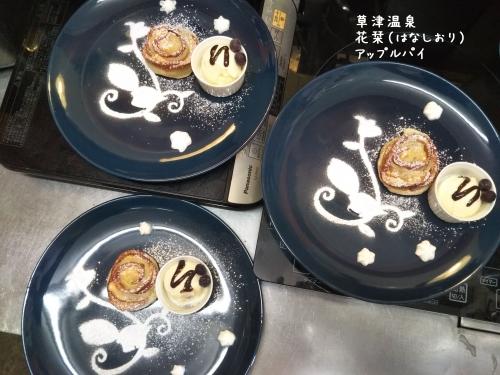 20200409草津温泉カフェ花栞(はなしおり)アップルパイ (2)