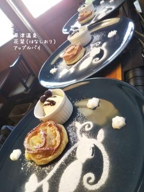 20200409草津温泉カフェ花栞(はなしおり)アップルパイ (1)