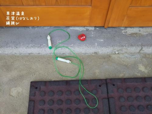 20200410草津温泉カフェ花栞(はなしおり)縄跳び