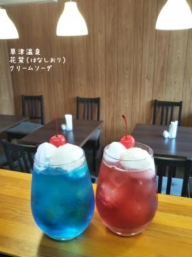20200412草津温泉カフェ花栞(はなしおり)赤と青いクリームソーダ