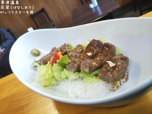 20200413草津温泉カフェ花栞(はなしおり)がっつりステーキ丼