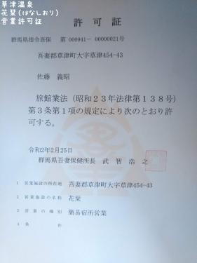 20200415草津温泉民泊花栞(はなしおり)営業許可証 (2)