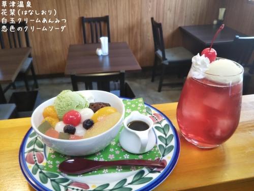 20200417草津温泉カフェ花栞(はなしおり)白玉クリームあんみつ、恋色のクリームソーダ