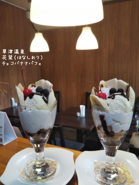 20200418草津温泉カフェ花栞(はなしおり)チョコバナナパフェ