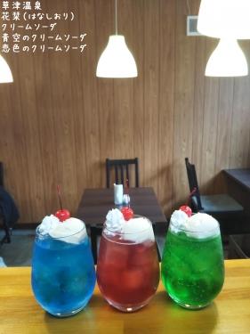 20200419草津温泉カフェ花栞(はなしおり)クリームソーダ、青空のクリームソーダ、恋色のクリームソーダ