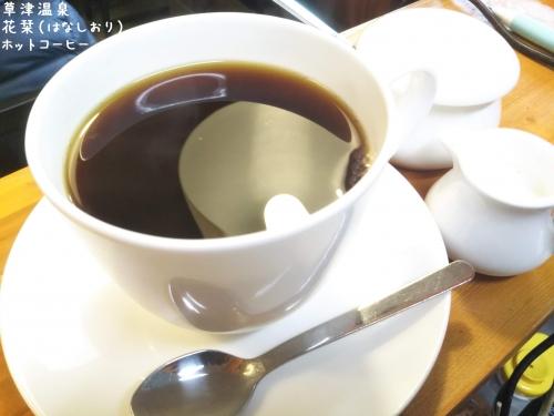 20200421草津温泉カフェ花栞(はなしおり)ホットコーヒー