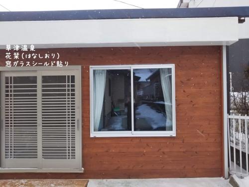20200421草津温泉民泊花栞(はなしおり)窓にシールド貼り (2)