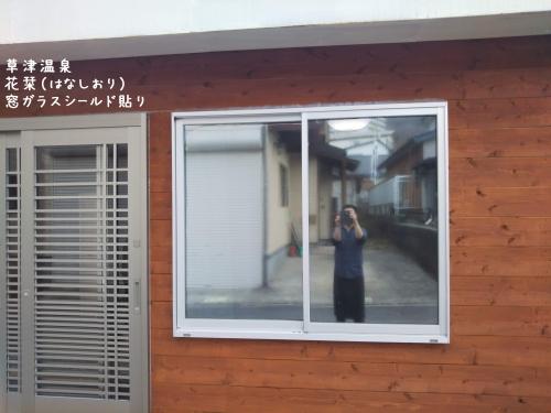 20200421草津温泉民泊花栞(はなしおり)窓にシールド貼り (1)