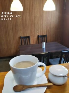 20200428草津温泉カフェ花栞(はなしおり)カフェオレ