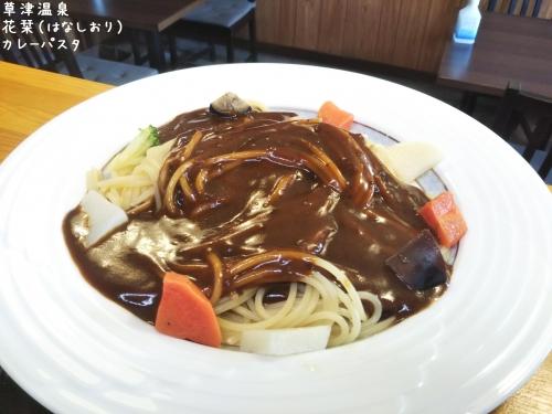 20200429草津温泉カフェ花栞(はなしおり)カレースパゲティ