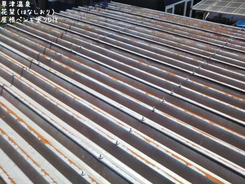20200502草津温泉民泊花栞(はなしおり)屋根ペンキ塗りDIY (3)