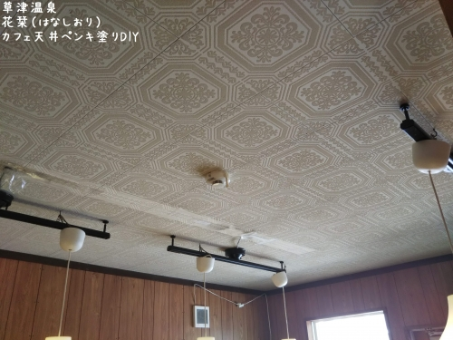 20200505草津温泉カフェ花栞(はなしおり)カフェ天井ペンキ塗りDIY (2)