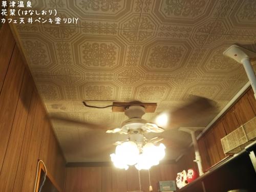20200505草津温泉カフェ花栞(はなしおり)カフェ天井ペンキ塗りDIY (3)