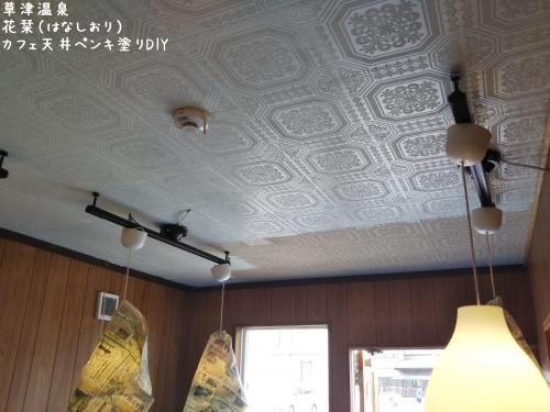 20200505草津温泉カフェ花栞(はなしおり)カフェ天井ペンキ塗りDIY (5)
