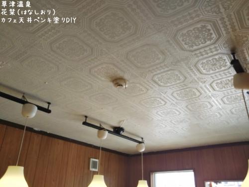 20200505草津温泉カフェ花栞(はなしおり)カフェ天井ペンキ塗りDIY (7)