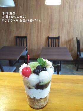 20200510草津温泉カフェ花栞(はなしおり)テイクアウト用白玉抹茶パフェ