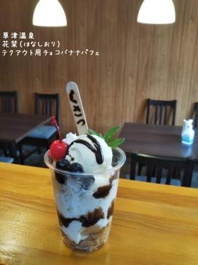20200516草津温泉カフェ花栞(はなしおり)テイクアウト用チョコバナナパフェ