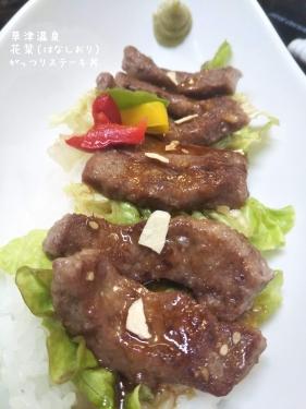 20200511草津温泉カフェ花栞(はなしおり)がっつりステーキ丼