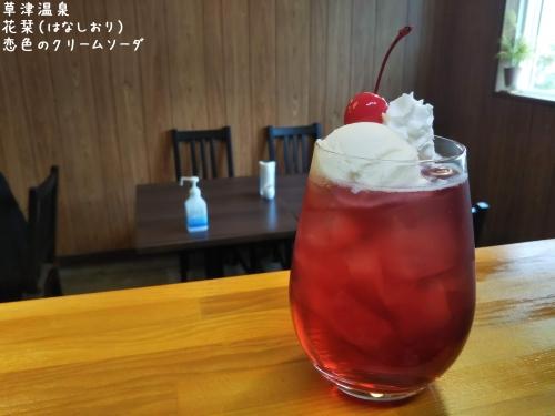20200516草津温泉カフェ花栞(はなしおり)恋色のクリームソーダ