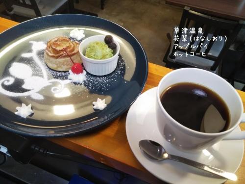 20200515草津温泉カフェ花栞(はなしおり)アップルパイ、ホットコーヒー