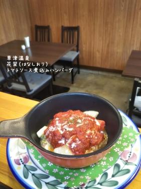 20200518草津温泉カフェ花栞(はなしおり)トマトソース煮込みハンバーグ (1)
