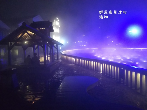 20200518群馬県草津町、湯畑ライトアップ (2)
