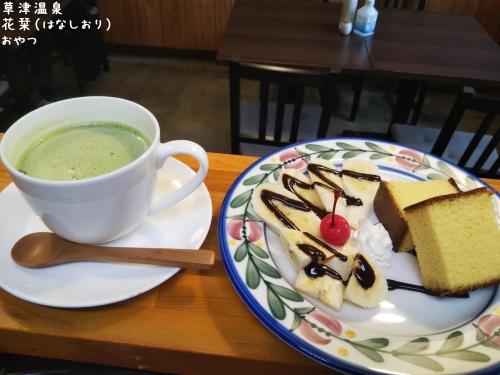20200521草津温泉カフェ花栞(はなしおり)今日のおやつ