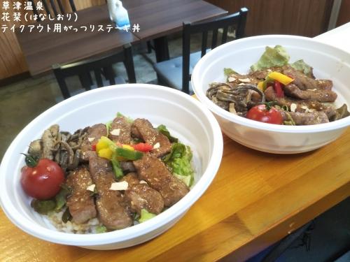 20200522草津温泉カフェ花栞(はなしおり)テイクアウト用がっつりステーキ丼 (1)