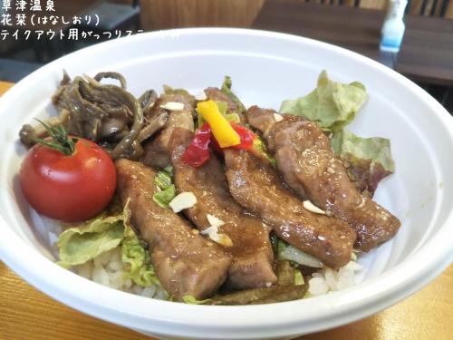 20200522草津温泉カフェ花栞(はなしおり)テイクアウト用がっつりステーキ丼 (2)