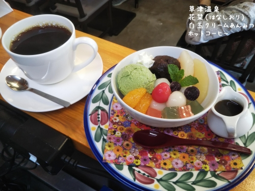20200523草津温泉カフェ花栞(はなしおり)白玉クリームあんみつ、ホットコーヒー